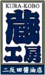 有限会社二反田醤油店中津工場