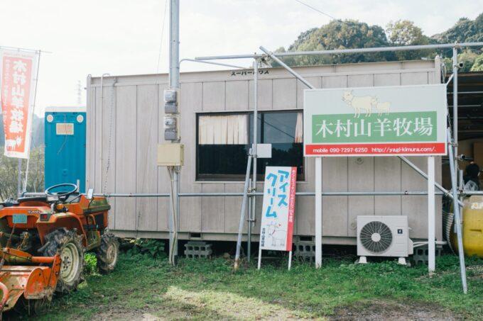 木村山羊牧場