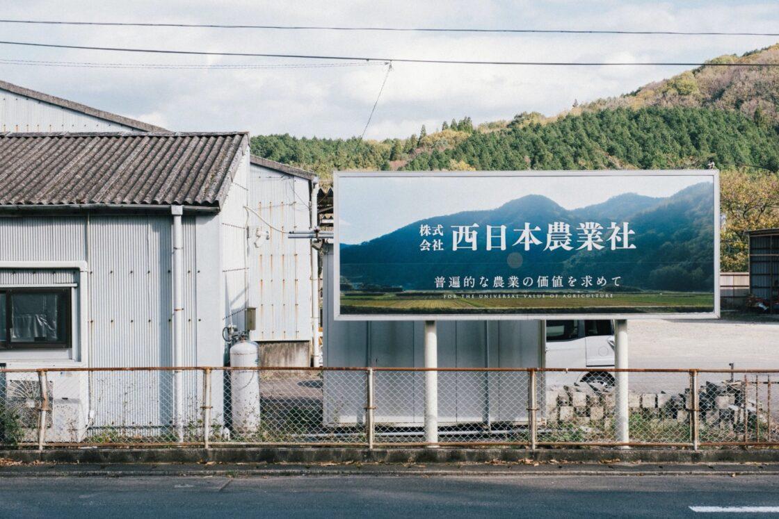農業生産法人 株式会社西日本農業社