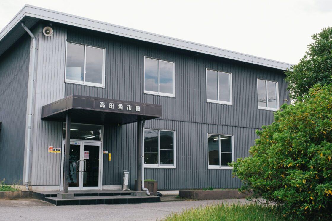 地方卸売市場 株式会社高田魚市場