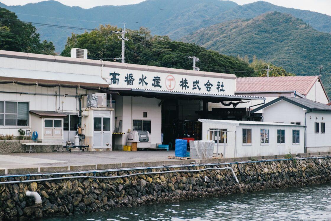 髙橋水産株式会社
