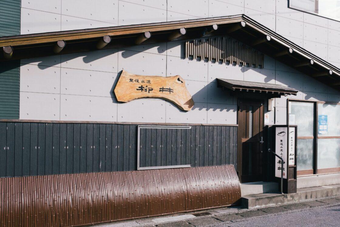 豊後水道ふぐ 柳井商店