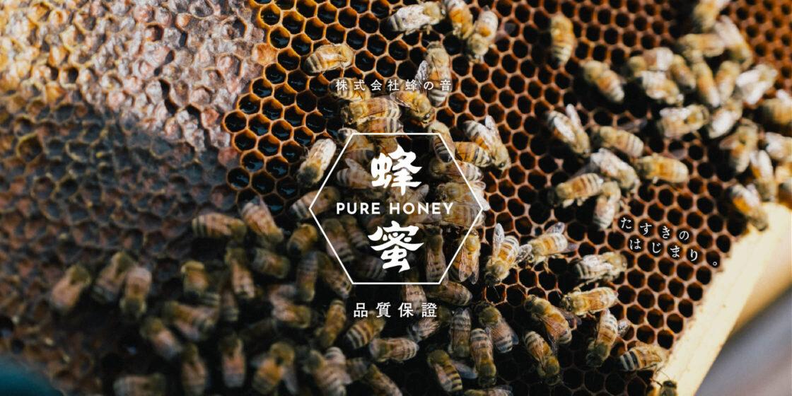 株式会社蜂の音-蜂蜜〈PURE HONEY〉品質保證