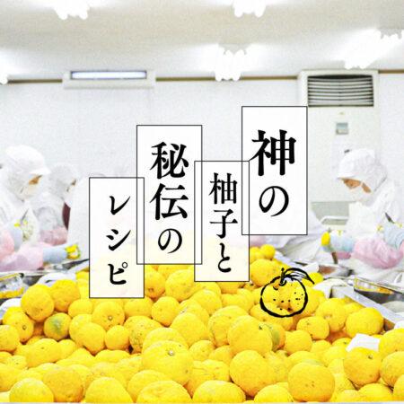 有限会社川津食品-神の柚子と秘伝のレシピ