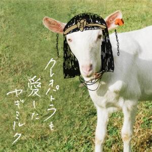 木村山羊牧場-クレオパトラも愛したヤギミルク