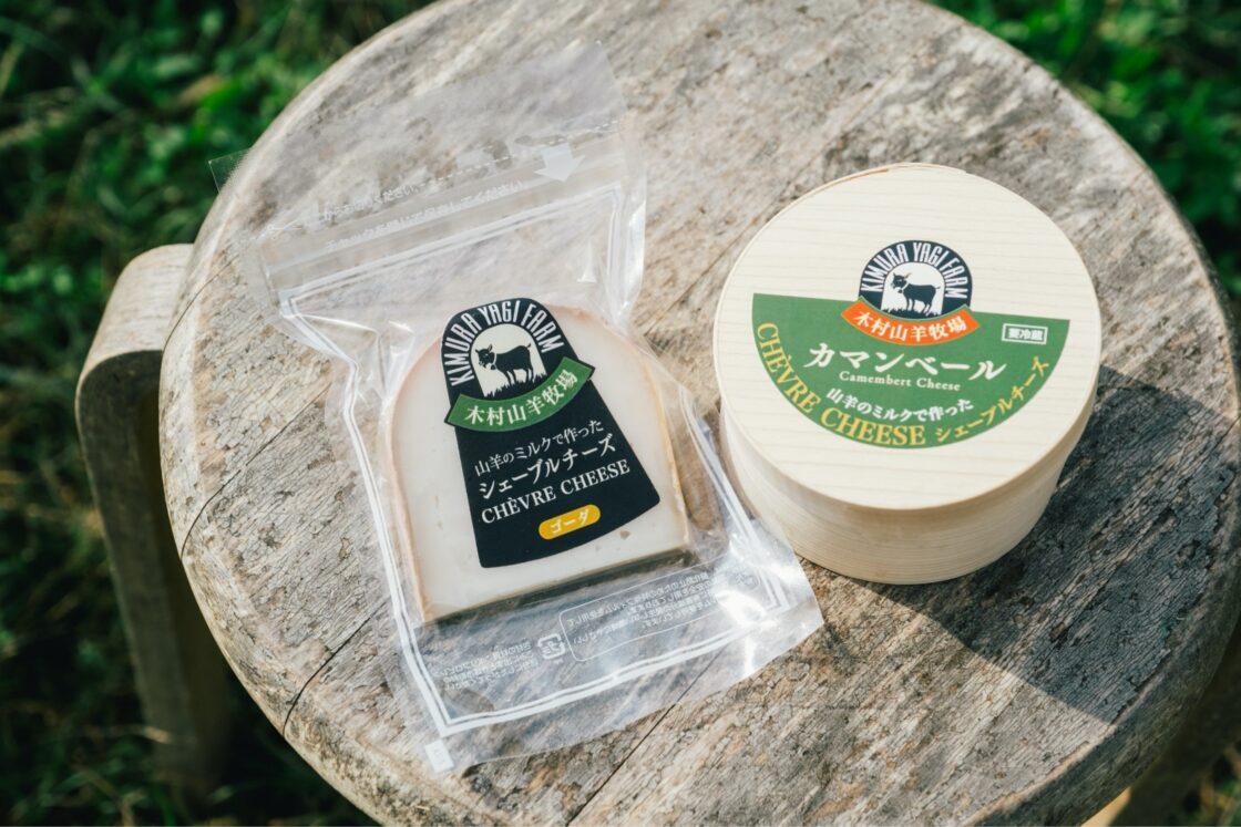 山羊のミルクで作ったチーズ