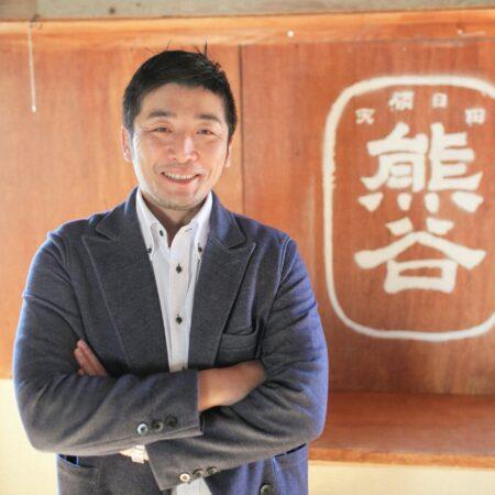 代表取締役社長 熊谷隆政さん