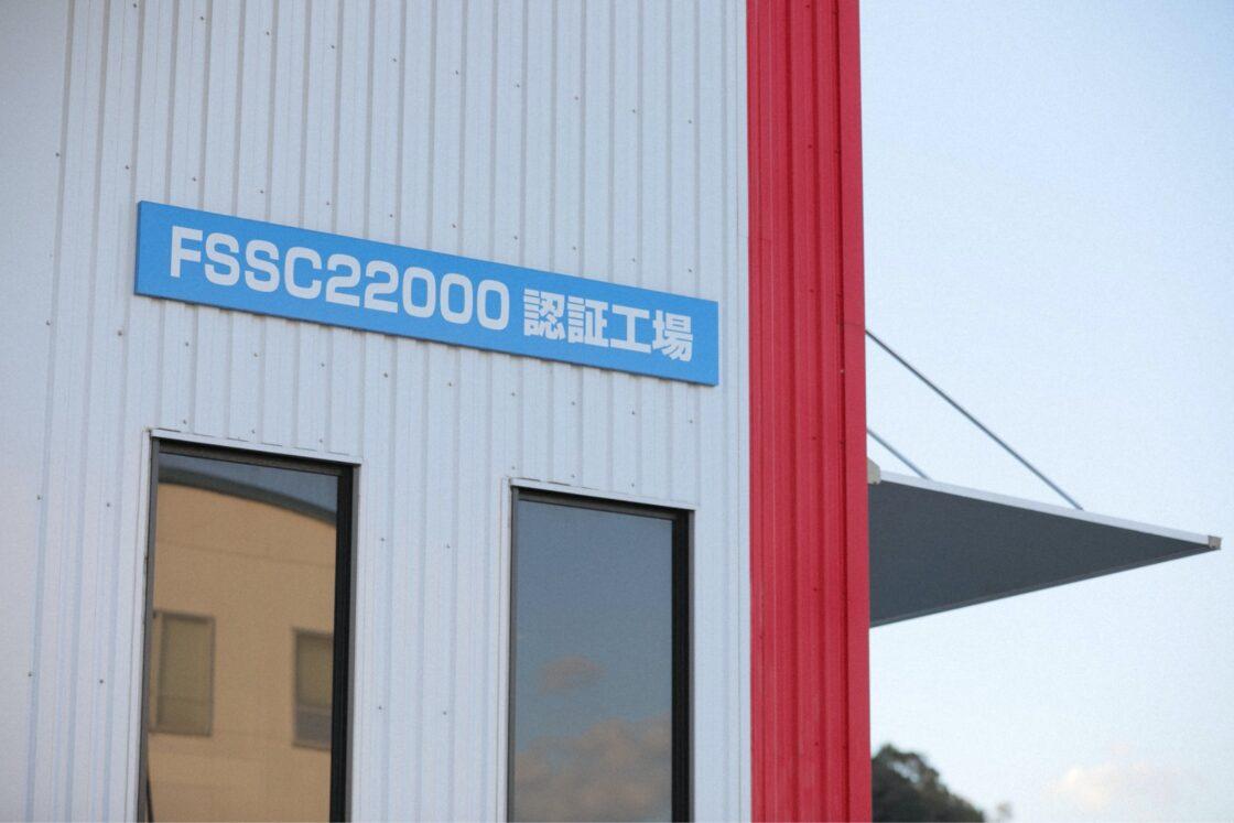 FSSC22000を認証取得し、国際的な食品の基準で加工を行なっている
