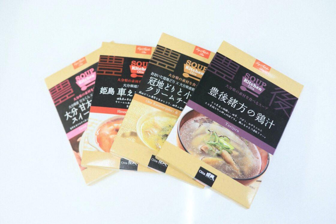 基幹ブランド「SOUP Kitchen Oita」のシリーズ