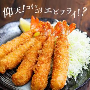 大関食品株式会社-仰天!コリッコリエビフライ!?
