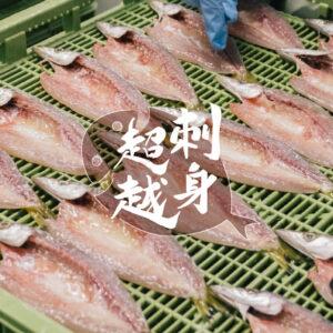 髙橋水産株式会社-刺身超越