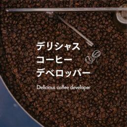 株式会社三洋産業-デリシャスコーヒーデベロッパー