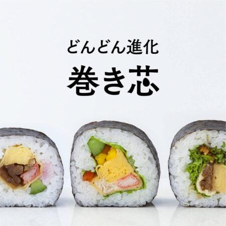 株式会社吉田喜九州-どんどん進化巻き芯
