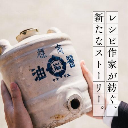 ユワキヤ醤油株式会社-レシピ作家が紡ぐ新たなレシピストーリー。