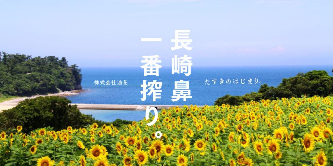 株式会社油花-長崎鼻一番搾り。