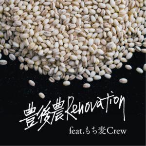 一般社団法人玖珠レーベル-豊後農Renovation feat.もち麦Crew