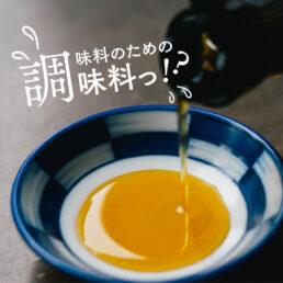 合名会社まるはら[原次郎左衛門 味噌醤油蔵]-調味料のための調味料っ!?
