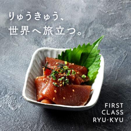 株式会社絆屋-りゅうきゅう、世界へ旅立つ。- FIRST CLASS RYU-KYU -