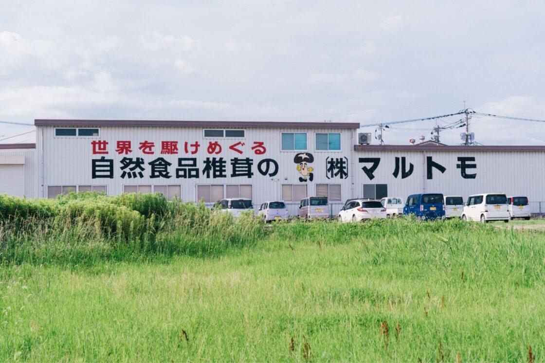 業界最大規模の4000㎡以上の自社工場と専用倉庫を完備していることから、種類・量ともに多くの在庫を確保することが可能