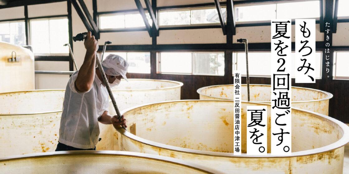 有限会社二反田醤油店中津工場-もろみ、夏を2回過ごす。夏を。